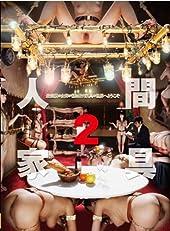 人間家具2 [DVD]