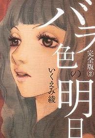 バラ色の明日 完全版 2 (愛蔵版コミックス)