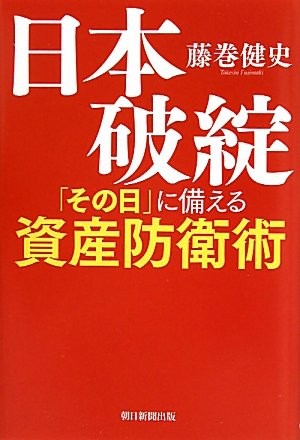 日本破綻「その日」に備える資産防衛術