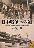 日中戦争への道 満蒙華北問題と衝突への分岐点 (講談社学術文庫 1846)