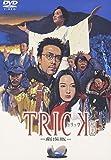 トリック-劇場版-[DVD]