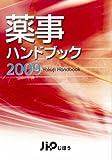 薬事ハンドブック2009