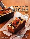 """ラ・ヴィエイユ・フランスの焼き菓子の本―伝統と感性が息づく""""本物のおいしさ"""