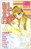 してわがままH―アンソロジー (フラワーコミックス SHO-COMI Pink Label)