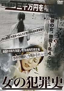 女の犯罪史 [DVD]