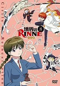 境界のRINNE 8 [DVD]
