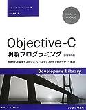 Objective‐C明解プログラミング―基礎から応用までステップ・バイ・ステップ方式でわかりやすく解説 (Developer's Library)