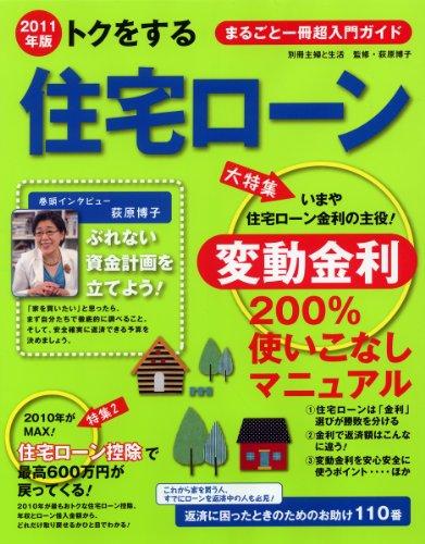 トクをする住宅ローン 2011年版―まるごと一冊超入門ガイド (別冊・主婦と生活)