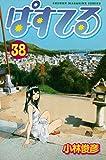 ぱすてる(38) (講談社コミックス)