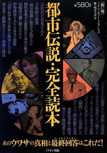 都市伝説・完全読本 (「恐い噂」リアルホラーコレクション)