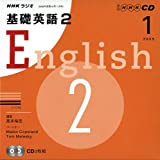 NHKラジオ基礎英語2CD 1月号 (NHK CD)
