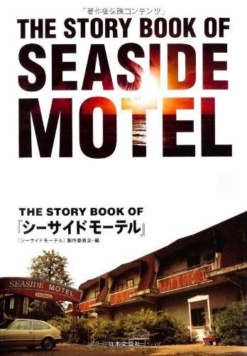 THE STORY BOOK OF『シーサイドモーテル』