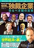 世界の独裁企業 恐るべき闇の真実 (三才ムック vol.614)