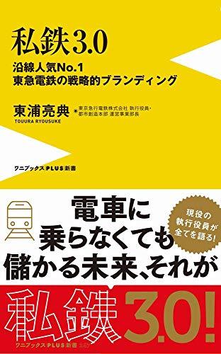 ネタリスト(2019/03/05 14:00)武蔵小杉の問題点は「街づくりを誰もやらない」