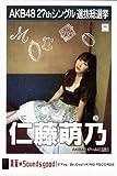 AKB48公式生写真 27thシングル 選抜総選挙 真夏のSounds good !【仁藤萌乃】