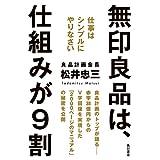 Amazon.co.jp: 無印良品は、仕組みが9割 仕事はシンプルにやりなさい (角川書店単行本) 電子書籍: 松井 忠三: Kindleストア
