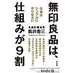 Amazon.co.jp: 無印良品は、仕組みが9割 仕事はシンプルにやりなさい (角川書店単行本) eBook: 松井 忠三: Kindleストア