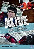 ALIVE<奇跡の生還者達>エピソード6 死の漂流~太平洋の二人 友情か死か~ [DVD]