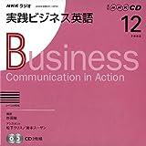 NHKラジオ実践ビジネス英語 2008 12 (2008) (NHK CD)