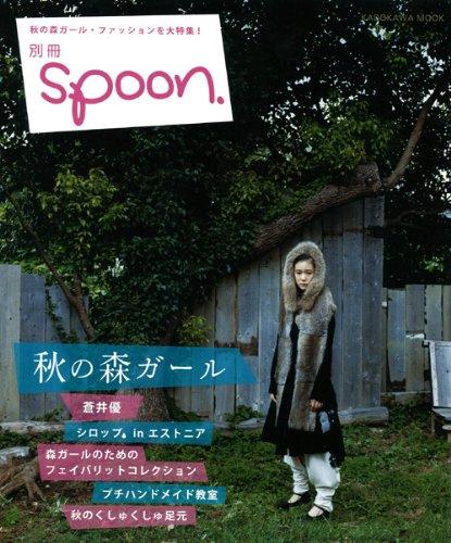 別冊spoon.「秋の森ガール」 (カドカワムック 別冊spoon.)