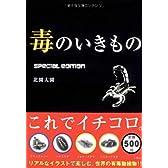 毒のいきもの―special edition