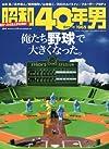 昭和40年男 2014年 04月号 [雑誌]