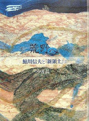 荒野へ―鮎川信夫と『新領土』〈1〉 (鮎川信夫と「新領土」 1)