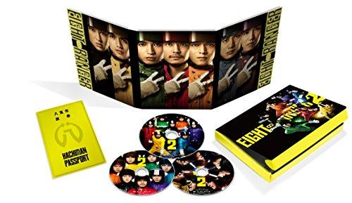 エイトレンジャー2 DVD八萬市認定完全版【完全生産限定】