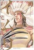 イムリ 10 (ビームコミックス)