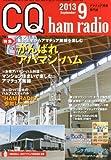 CQ ham radio (ハムラジオ) 2013年 09月号 [雑誌]