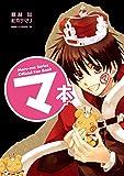 マ本 Maru-ma Series Official Fan Book (角川書店単行本)