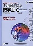 実力強化問題集数学Ⅲ+C [行列・式と曲線・確率分布] 新装版 (大学入試へステップアップ)