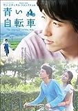 青い自転車 DVD