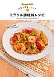 はなまるマーケット ミラクル調味料レシピ (ぴあMOOK)