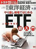 週刊東洋経済 2015年 9/19号