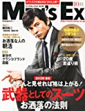 MEN'S EX (メンズ・イーエックス) 2012年 10月号 [雑誌]