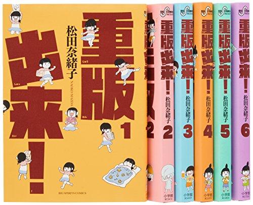 重版出来! コミック 1-6巻セット (ビッグ コミックス)