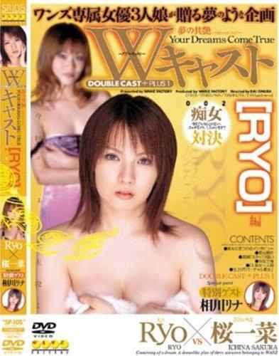 [Ryo 桜一菜] ワンズ Wキャスト Ryo
