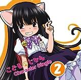 こどものじかん キャラクターソングCD(2)