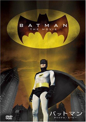 バットマン オリジナル・ムービー (劇場公開版) [DVD]