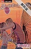 僕の初恋をキミに捧ぐ(2)【期間限定 無料お試し版】 フラワーコミックス