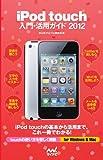 iPod touch入門・活用ガイド 2012
