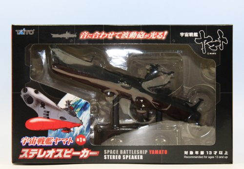 Space Battleship Yamato stereo speakers sound sound wave cannon shining model prize Taito (Poster with bonus ) (Space Battleship Yamato Taito compare prices)