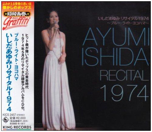 ブルーライト・ヨコハマ~いしだあゆみリサイタル1974