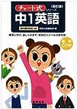 中1英語 新訂版―音声CD付 (チャート式・シリーズ)