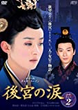 [DVD]��{�̗� DVD-BOX2