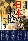アジアが今あるのは日本のお陰です―スリランカの人々が語る歴史に於ける日本の役割 (シリーズ日本人の誇り)