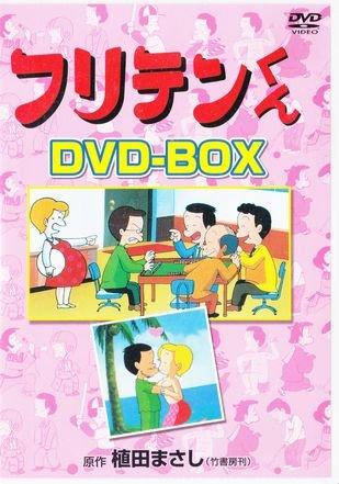 フリテンくん DVD-BOX