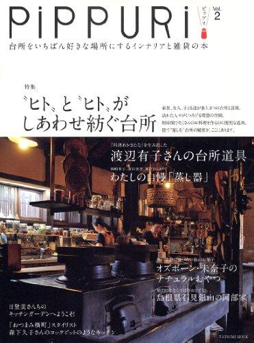 PiPPURi 2010年Vol.2 大きい表紙画像