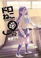 ドロねこ9 (3) (バーズコミックス)